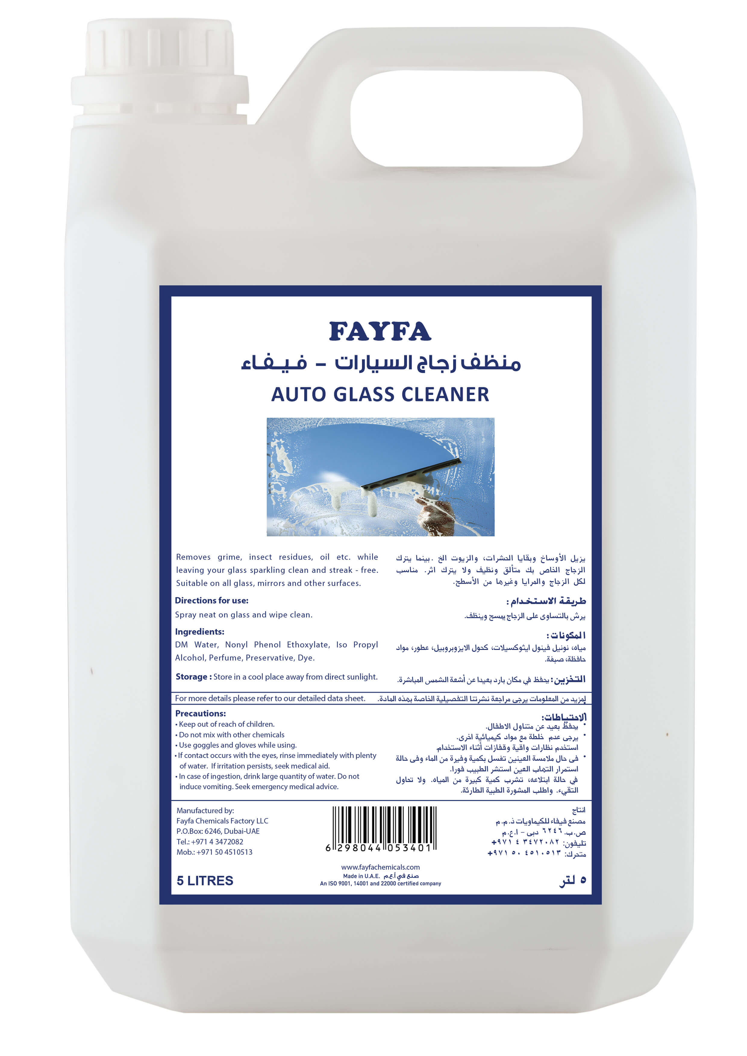 Auto Glass Cleaner Car Care Products Suppliers In Dubai